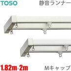【日本製】 カーテンレール (1.82m)・(2m)の2サイズから選べるカーテンレールダブルセット 静音ランナー採用 TOSO エリートプロサイレント Mキャップセット