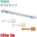 トーソー カーテンレール エリートプロダブル (1.82m・2m)ダブルタイプカーテンレール