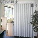 アコーディオンカーテン NJ-2 既製サイズ 幅200cm×高さ200cm 3柄から アルミ製定尺レールタイプ(アコーデオンドア)