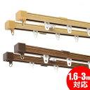 【即納/あす楽】 カーテンレール ダブル 取り付け簡単♪ 角形 伸縮 レール 伸縮カーテンレール ダブル 1.6〜3m 2色から 日本製