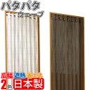 パタパタカーテン ウェーブ 簡単間仕切り 省エネ 目隠しカーテン 幅150cm×丈250cm 送