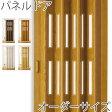パネルドア (窓付き アコーディオンドア) クレア オーダー製品 幅174cm×丈221cm〜240cm 4色から 送料無料