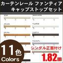 タチカワ カーテンレール ファンティア キャップストップセット 1.82m シングル正面付けセット シングル正面付けブラケット3個付き