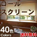 ロールスクリーン ロールカーテン TOSO ロールスクリーン コルト 標準タイプ 幅121〜160cm×丈201〜240cm