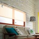トーソー(TOSO) ロールスクリーン 小窓タイプ コルトエコ(遮熱) ウォッシャブル 幅81〜120cm×丈121〜160cm