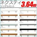 カーテンレール ネクスティ 3.64m シングル天井付けセット シングル天井付ブラケット5個付 TOSO