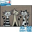 ウォッシュアンドドライ マット Three Cats greige 50cm×75cm ウェルカムマット