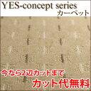 カーペット YESコンセプト F-mode 廊下敷き 091×273cm