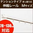 つっぱりタイプのテンション伸縮カーテンレール Mサイズ 78cm〜130cm 突っ張りカーテンレール