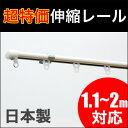 伸縮カーテンレール シングル 取り付け簡単な日本製カーテンレ...