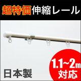 カーテンレール 伸縮 シングル 取り付け簡単♪ 1.1m〜2.0m (日本製) 【HLSDU】 【RCP】【02P11Apr15】