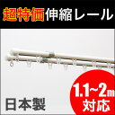 【即納/あす楽】 伸縮 カーテンレール ダブルタイプ 1.1m〜2.0m (日本製) 【HLS_DU】 【RCP】