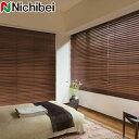 ニチベイ 木製ブラインド ベーシック クレールグランツ50 ループコード式 幅161〜180cm×丈181〜200cm ウッドブラインド 木製 ブラインド