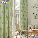東リ オーダーカーテン フフル TKF10021 ナチュラル カーテン フラット縫製 幅418〜563cm×丈161〜180cm