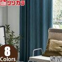 オーダーカーテン 遮光カーテン リリカラ SALA LS-61287〜LS-61294 フラット レギュラー縫製 幅30〜130cm×丈201〜220cm