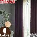 オーダーカーテン 遮光カーテン リリカラ SALA LS-61300〜LS-61303 フラット レギュラー縫製 幅411〜560cm×丈141〜160cm