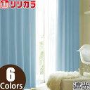 オーダーカーテン 遮光カーテン リリカラ SALA LS-61386〜LS-61391 1.5倍ヒダ レギュラー縫製 幅30〜88cm×丈121〜140cm