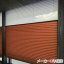 プリーツスクリーン ニチベイ もなみ M8093〜M8097 ツインスタイル コード式 カガリ 幅81〜120cm×丈141〜180cm オーダー サイズ 和風 スクリーン カーテン