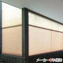 ニチベイ もなみ プリーツスクリーン M8001〜M8020 ツインスタイル ワンチェーン式 きさら 幅241〜280cm×丈141〜180cm オーダー サイズ 和風 スクリーン カーテン