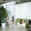 ロールスクリーン ニチベイ Sシリーズ シースルータイプ 幅31~100cm×丈101~150cm迄 ロールスクリーン (ロールカーテン)