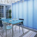 縦型ブラインド ニチベイ Sシリーズ シングルスタイル(羽幅...