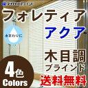 タチカワ ブラインド フォレティア50 アクア 幅141cm〜160cm×丈121cm〜140cm ラダーコード仕様