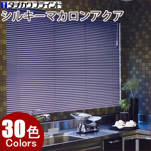 タチカワ ブラインド シルキーマカロン アクア スラット幅25mm (ブラケット取り付けタイプ) オンライン 幅27~80cm×丈81~100cm:インテリアコンポ2 ヨコ型ブラインド、シルキーマカロン アクア。25mm幅のアルミスラット。全30色とも遮熱コートスラットで様々なお部屋にご使用頂けるリーズナブルなブラインドです。