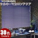 タチカワ ブラインド シルキーマカロン アクア スラット幅25mm (ブラケット取り付けタイプ) 幅261〜280cm×丈11〜80cm