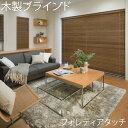 タチカワ 木製ブラインド フォレティアタッチ50 幅181cm~200cm×丈201cm~220cm ラダーコード仕様