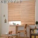 タチカワ 木製ブラインド フォレティアシェイディ エコ 幅81cm〜100cm×丈101cm〜120cm