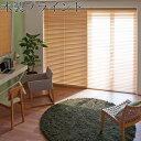 タチカワ 木製ブラインド フォレティアシェイディタッチ 幅141cm〜160cm×丈161cm〜180cm