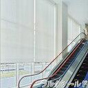 ロールスクリーン タチカワブラインド ラルクシールド rs7293〜rs7295 ウィンディ2遮熱 標準タイプ 幅161〜200cm×丈251〜300cm 断熱 ロールカーテン オーダー 日本製 送料無料