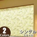 プリーツスクリーン タチカワ ペルレ コード式 松葉 PS6023〜PS6024 幅15cm〜80cm×丈221cm〜250cm