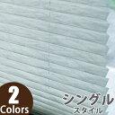プリーツスクリーン タチカワ ペルレ チェーン式 ユラギ PS6109~PS6110 幅81cm~120cm×丈61cm~100cm