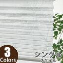 プリーツスクリーン タチカワ ペルレ コード式 リペル PS6523〜PS6525 幅161cm〜200cm×丈101cm〜140cm