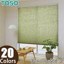 しおり25 プリーツスクリーン シングルスタイル トーソー チェーン 葉月 TP7001〜TP7020 幅161cm〜200cm×丈30cm〜60cm