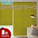 トーソー(TOSO) ロールスクリーン 小窓タイプ ツィード ウォッシャブル 省エネ 幅30〜50cm×丈161〜200cm