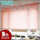 トーソー(TOSO) ロールスクリーン リペレント 標準タイプ 幅81〜120cm×丈121〜160cm