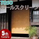 トーソー(TOSO) ロールスクリーン 竹すだれ(山嵐) フォルテループ 幅80〜120cm×丈201〜240cm
