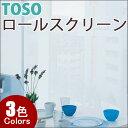 トーソー(TOSO) ロールスクリーン コア 幅201〜240cm×丈10〜80cm