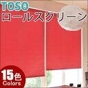 トーソー(TOSO) ロールスクリーン 小窓タイプ コルトシークル 遮光 幅30〜50cm×丈161〜200cm