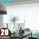 トーソー(TOSO) ロールスクリーン 小窓タイプ ルノプレーン ウォッシャブル TR-4001~TR-4020 幅30~50cm×丈201~240cm