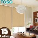 ロールスクリーン TOSO コルトシークル 遮光 ウォッシャブル TR-4112~TR-4126 幅81~120cm×丈201~240cm ロールカーテン
