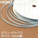 【ゆうパケット/6巻まで送料200円】HEIKO シングルサテンリボン 3mm幅×20m巻 サックス