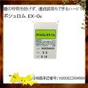 【20ポイント付】【ハードコンタクト】 ボシュロム EXO2  (1枚)