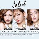 【30ポイント付・定型外対応!】 セレクトフェアリーワンデー Select Fairy (1箱30枚入り)