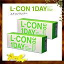 【20ポイント付】エルコンワンデー2箱プラスαセット【lcon】