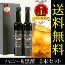 【送料無料】【飲むお酢 飲む酢】ハニー&黒酢 2本ギ