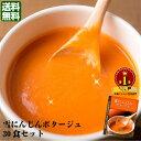 フルーツのような甘さが特長の『青森県ふかうら雪人参』を使用したポタージュスープ【ユキポタ】