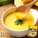 スイートコーンポタージュ 10食セット(150g×10箱)【スープ ポタージュ ポタージュスープ コ...